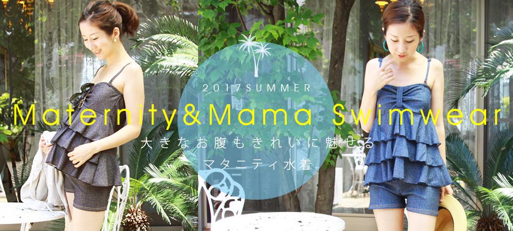 2017 SUMMER マタニティ水着
