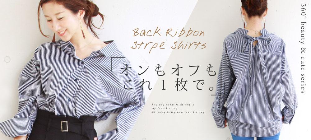 バックリボン・ストライプビッグシャツ