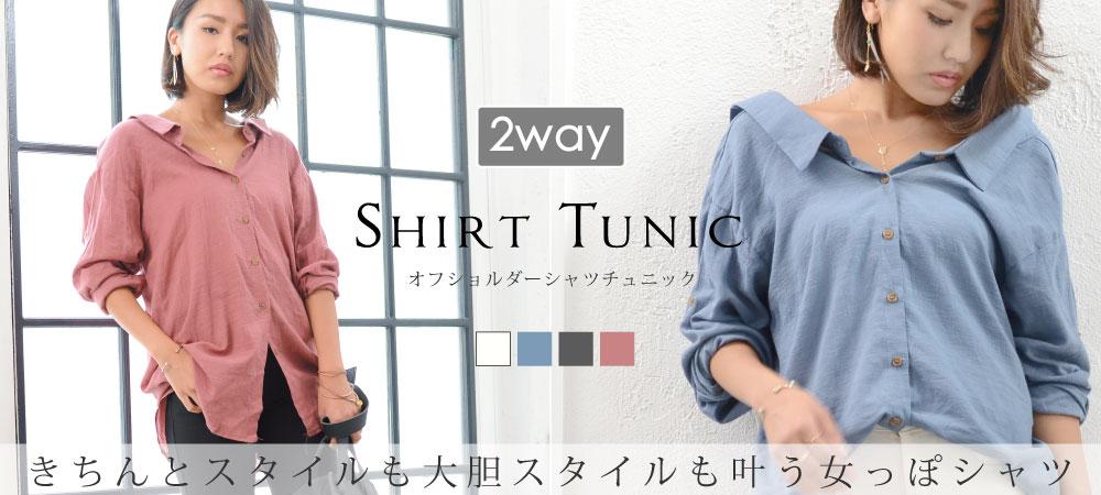 2wayオフショルダーシャツ