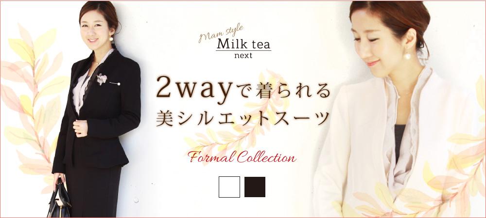 エレガント&ビューティ・2wayスーツ