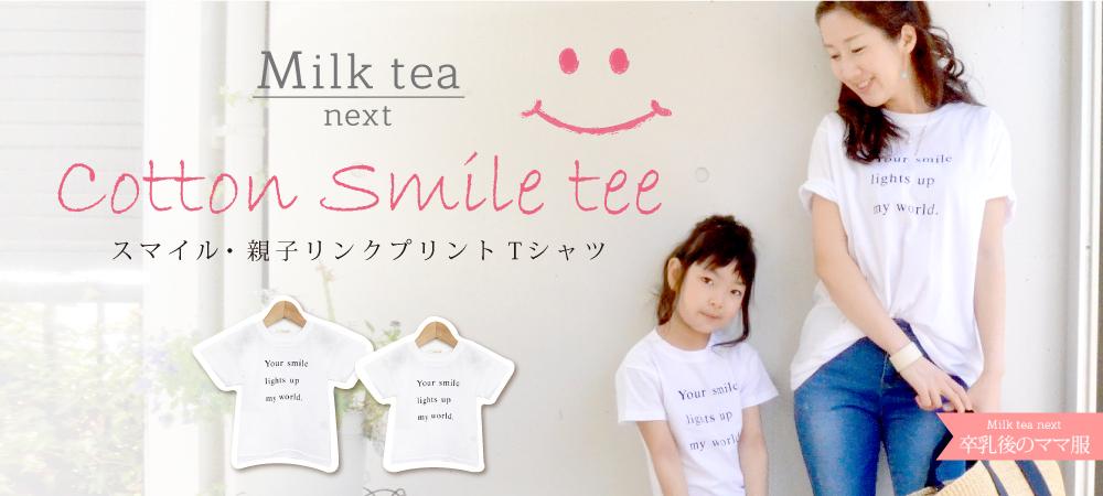 スマイル・親子リンクプリントTシャツ