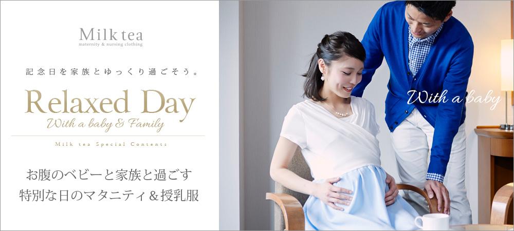 初夏のマタニティコーデ特集!