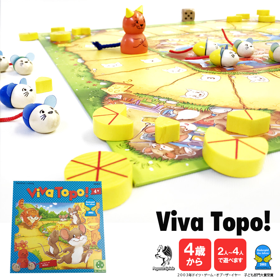ネコとネズミの大レース/Viva Topo!(日本正規品)ボードゲーム