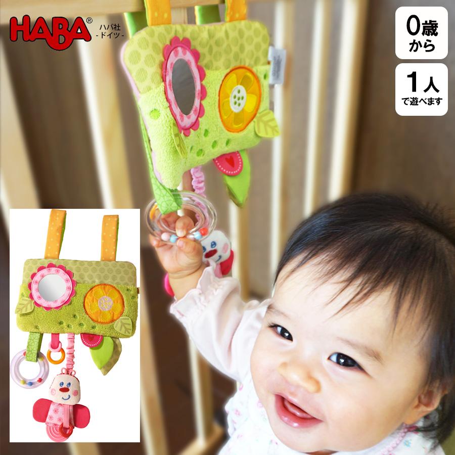 布のおもちゃ クローストイ・スプリング/HABA(日本正規品)