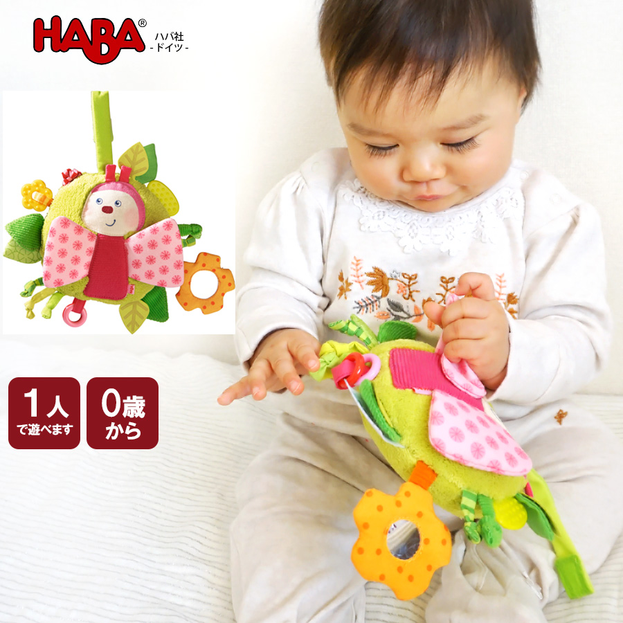 布のおもちゃ クロースボール・ちょうちょ/HABA(日本正規品)