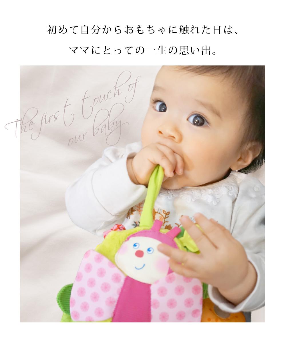 【TOYS】布おもちゃクローストイ・スプリング/HABA
