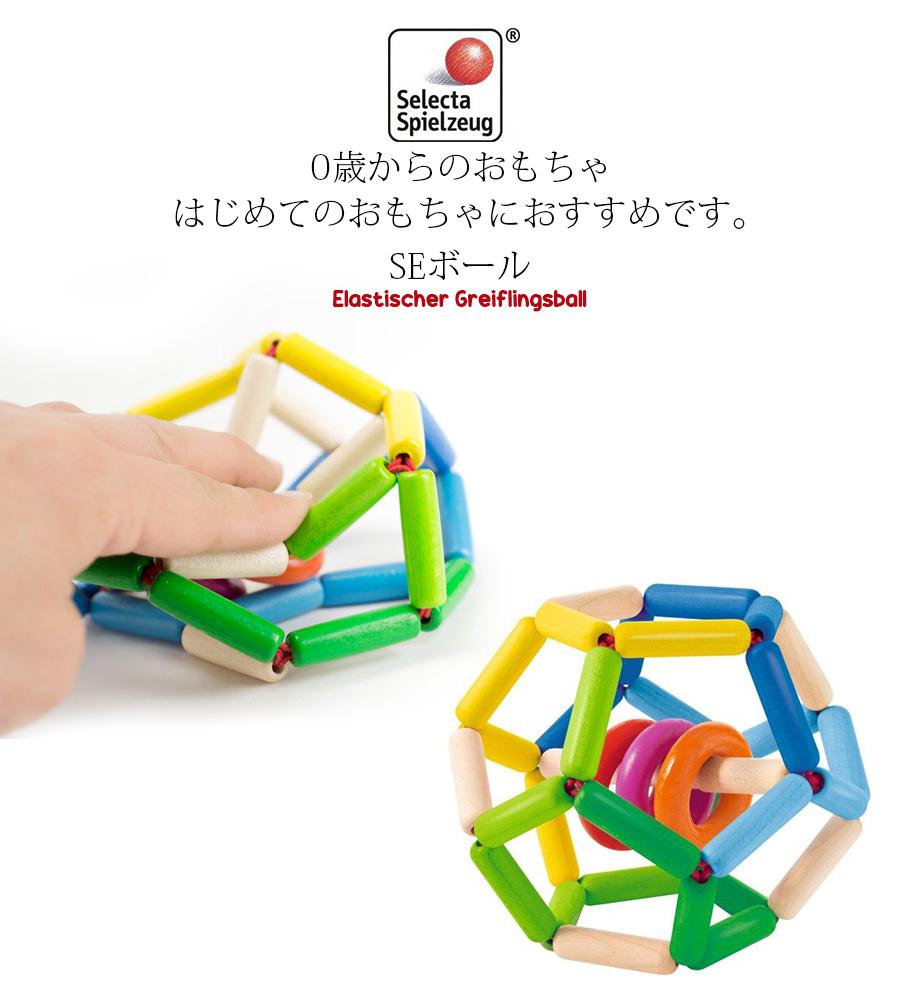 【TOYS】0歳から遊べるSEボール/セレクタ社
