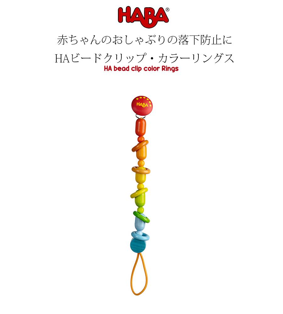 【ベビー・キッズ】HAビードクリップ・カラーリングス/HABA(ハバ)