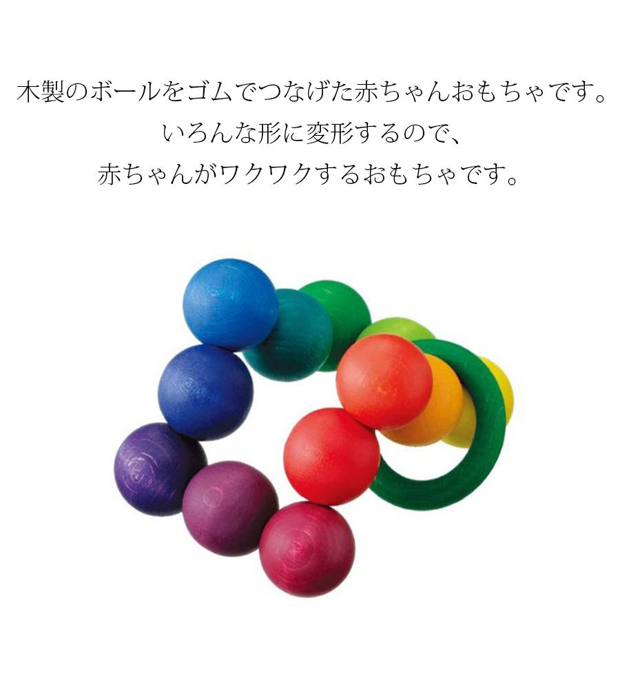 【TOYS】クーゲルターンセレクタ社ドイツ製