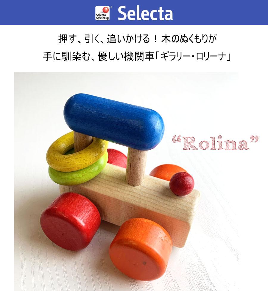 Selectaドイツ製木製機関車Rolinaギラリー・ロリーナ