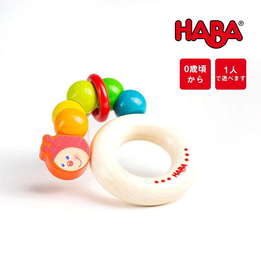 HABA ラトルいもむしベビー