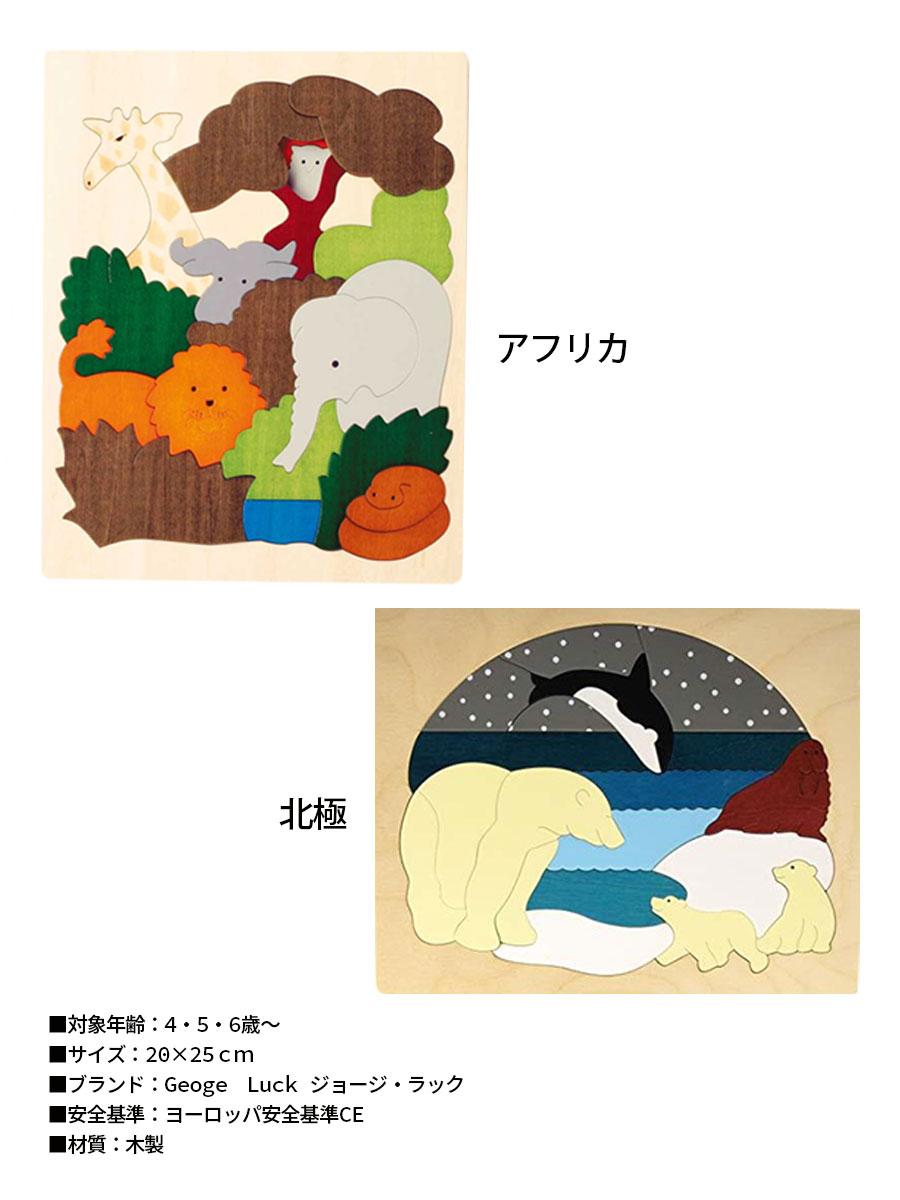 木製2重パズルアフリカ