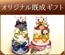 オリジナル既成ギフト・おむつケーキ
